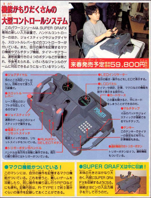 NEC Power Console
